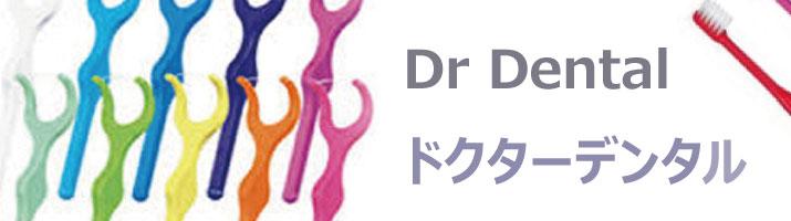 ドクターデンタル